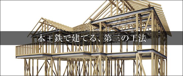 木+鉄で建てる、第三の工法