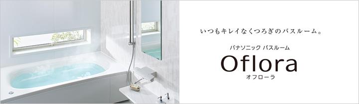 パナソニック バスルーム おフローラ Oflora