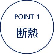 POINT1断熱