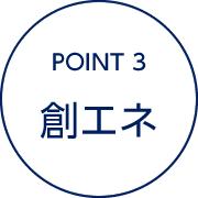 POINT2省エネ