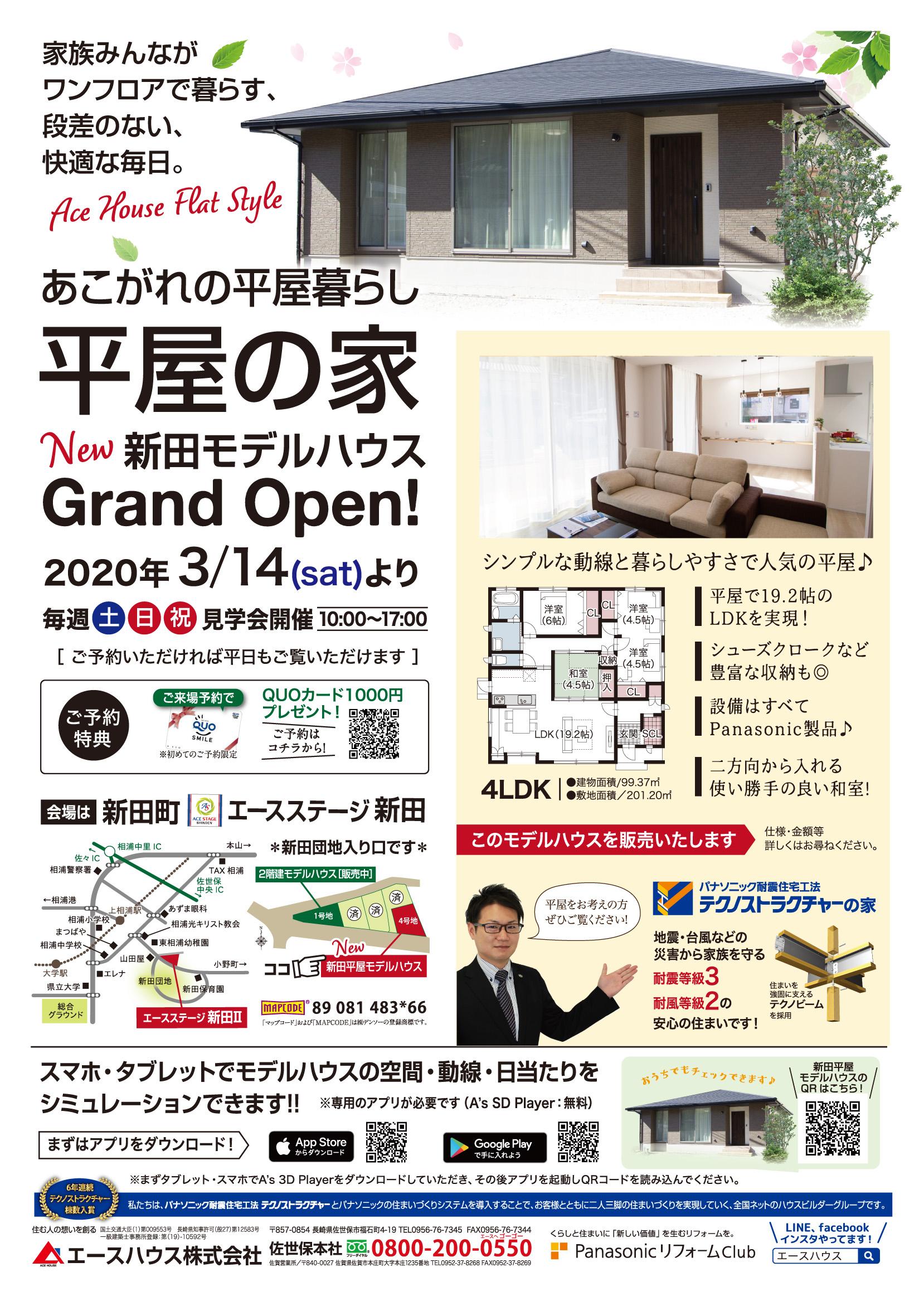 新田平屋オープン