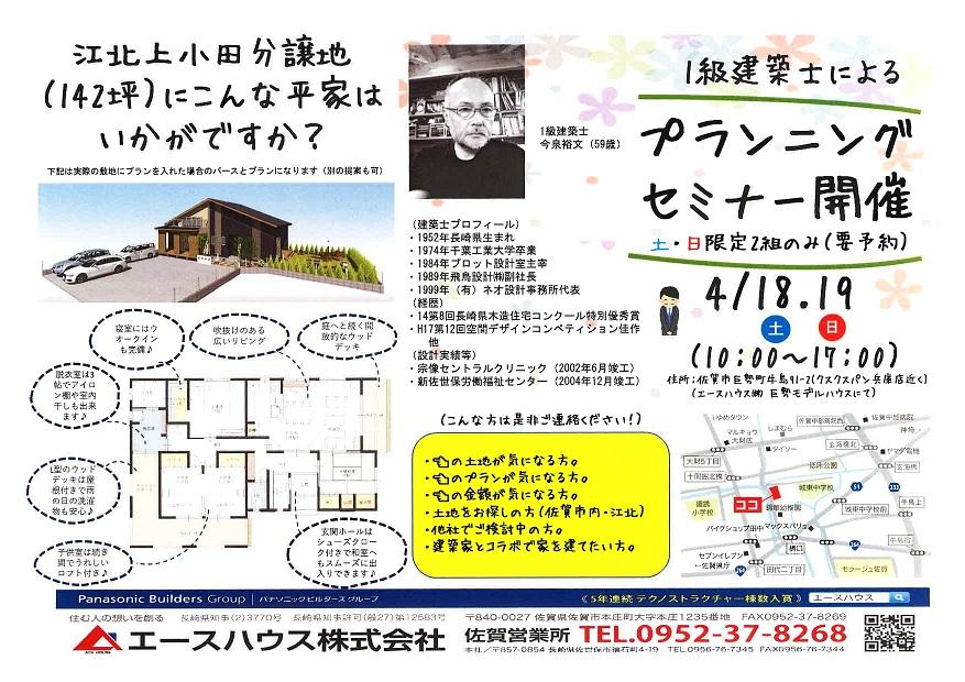 一級建築士によるプランニングセミナー