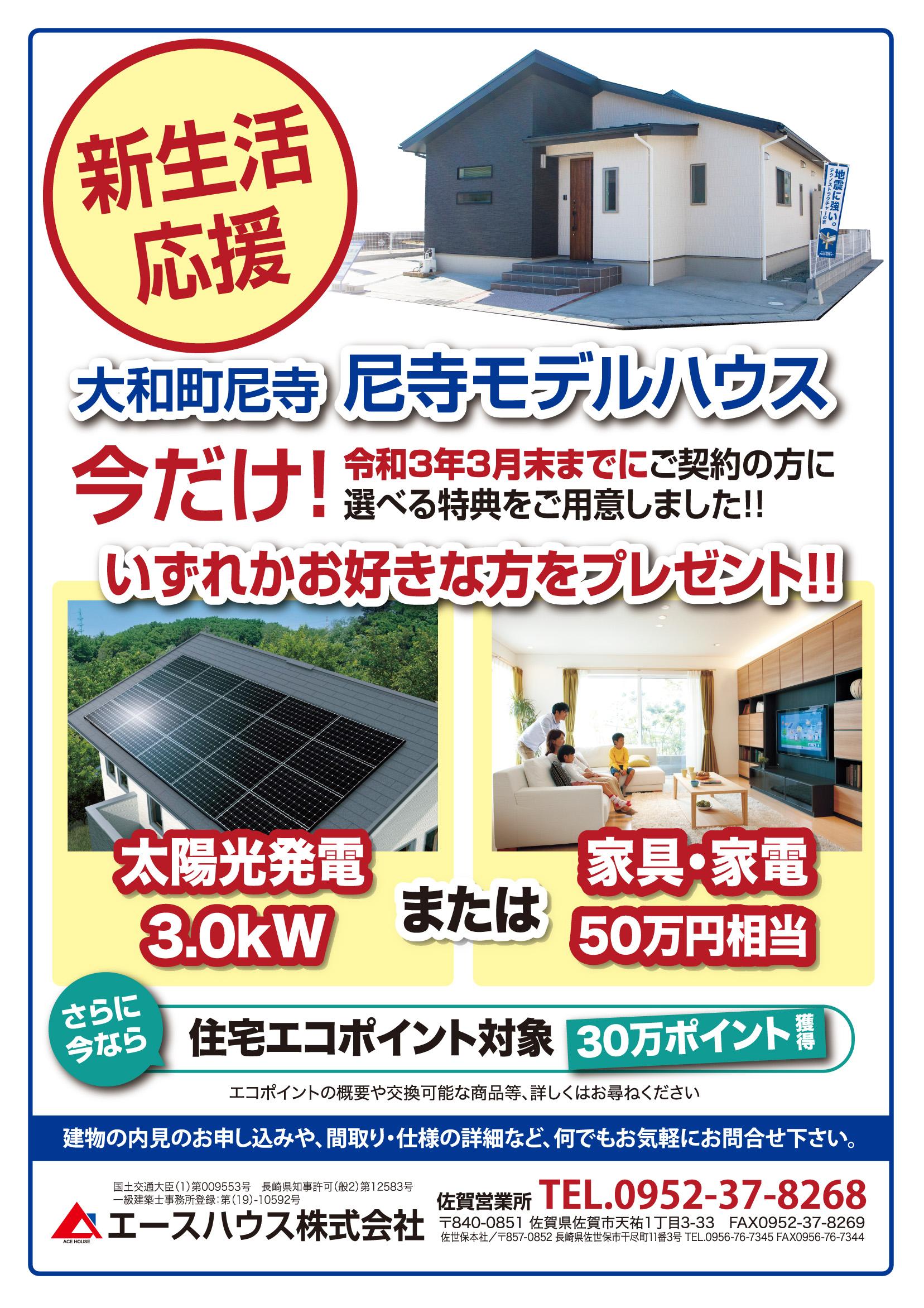 佐賀モデルハウスキャンペーン