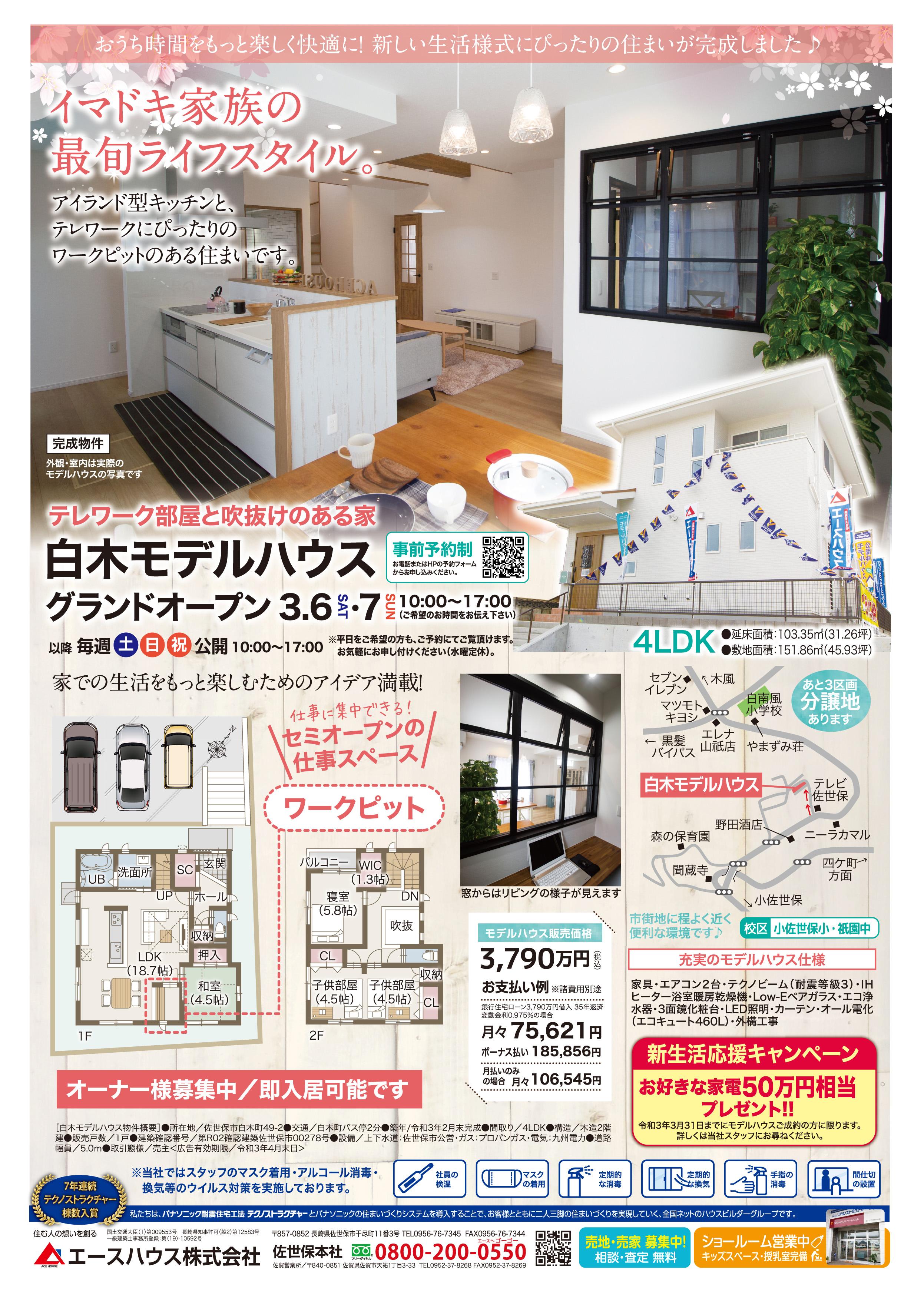 白木モデルハウス完成