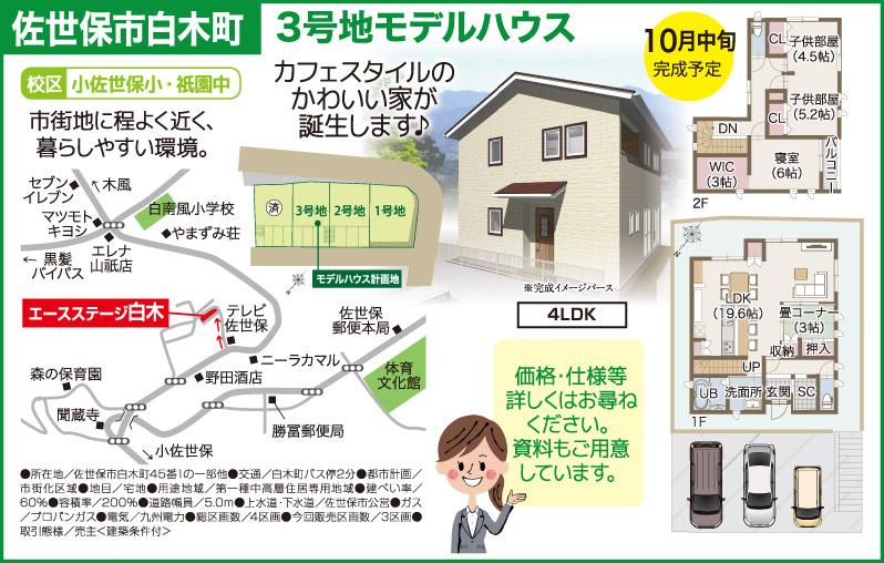 白木モデルハウス