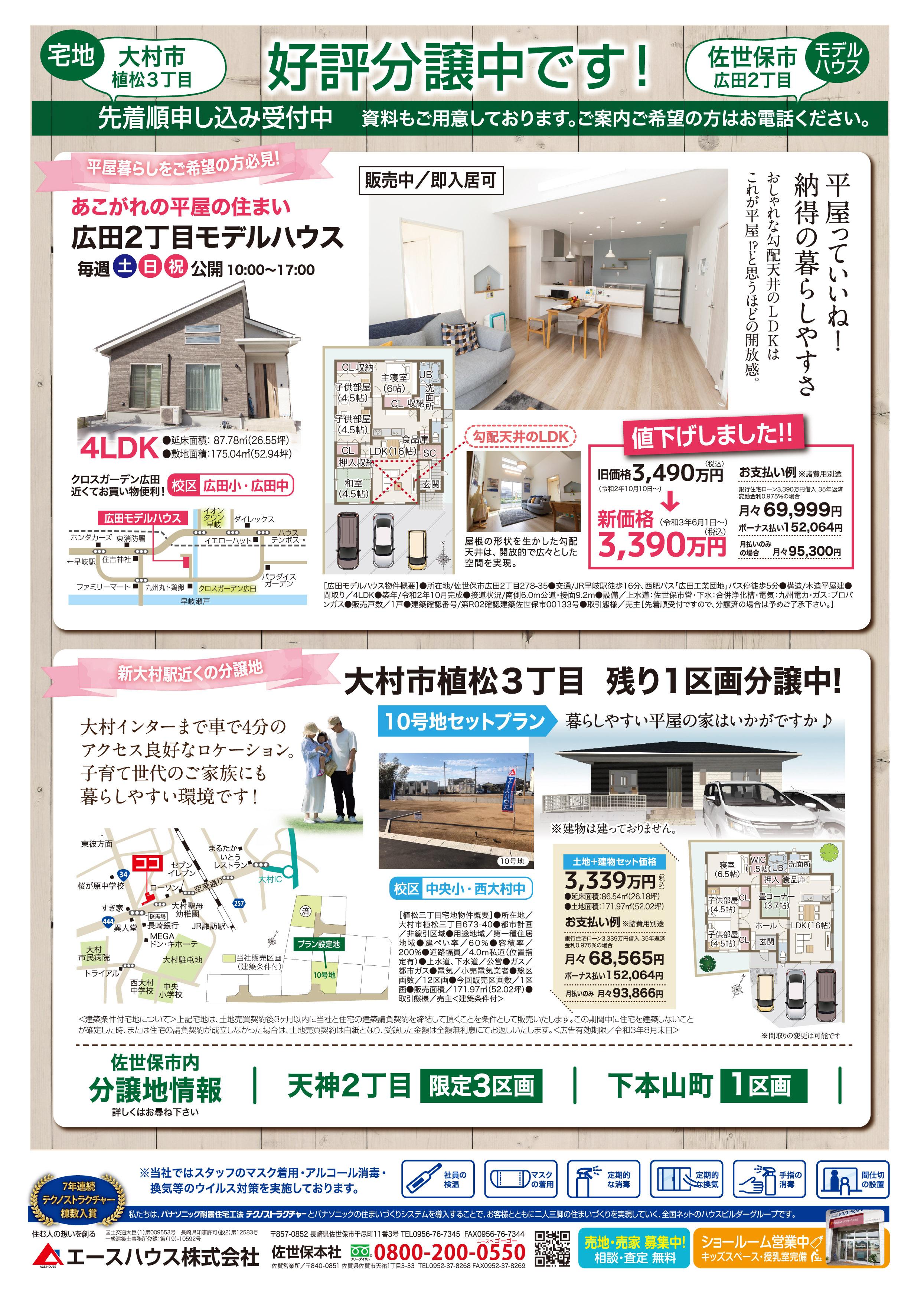 広田建売モデルハウス