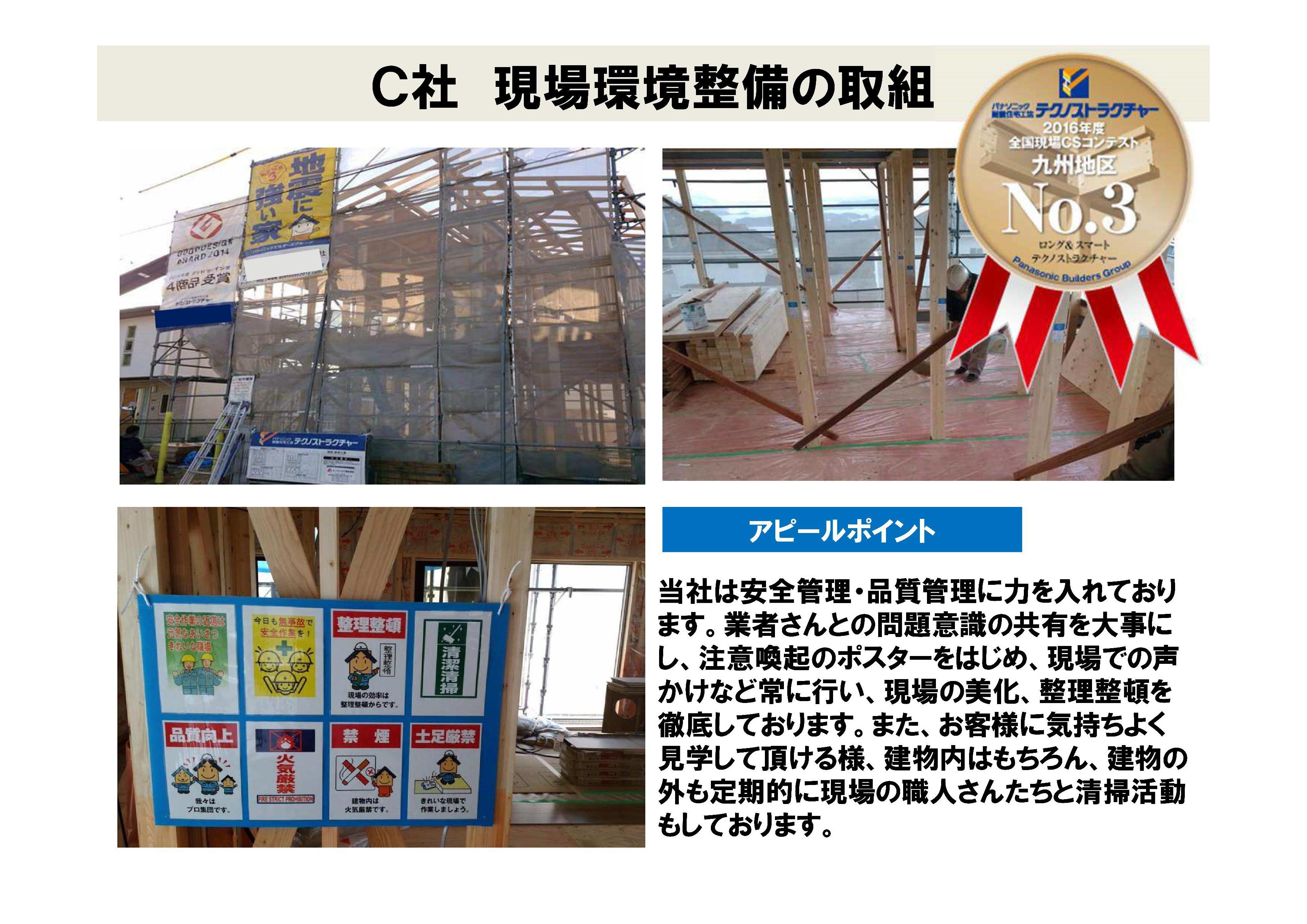 CScontest_kyushu[1]