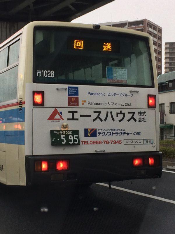 今日の市営バス