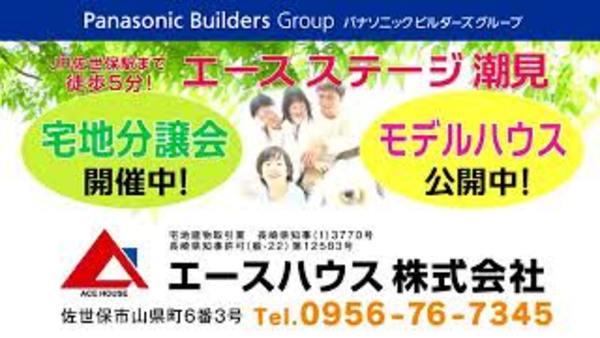 TVCM~潮見町モデルハウス~第一弾!