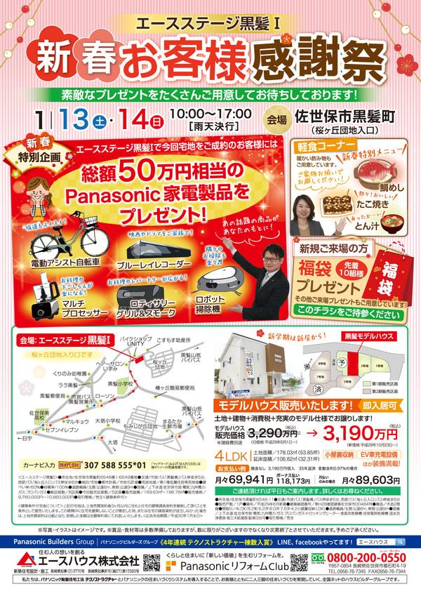 1/13・14 『新春🌸お客様感謝祭』開催のお知らせ