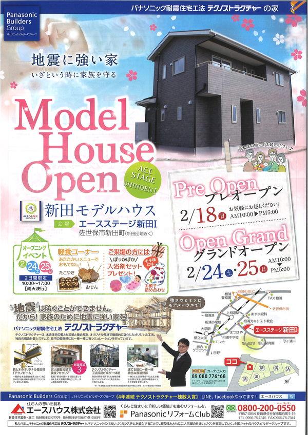 新田モデルオープン