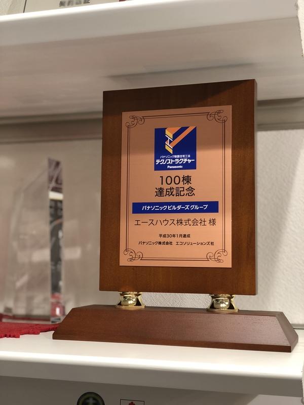 2/23 100棟達成記念のお知らせ