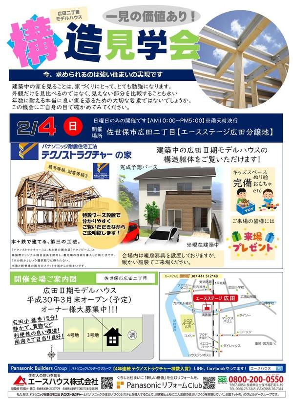 2/4 (日)広田Ⅱ期モデル構造見学会