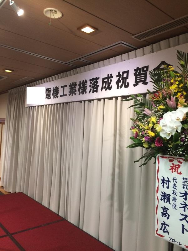 某電機工業佐世保工場完成祝賀会