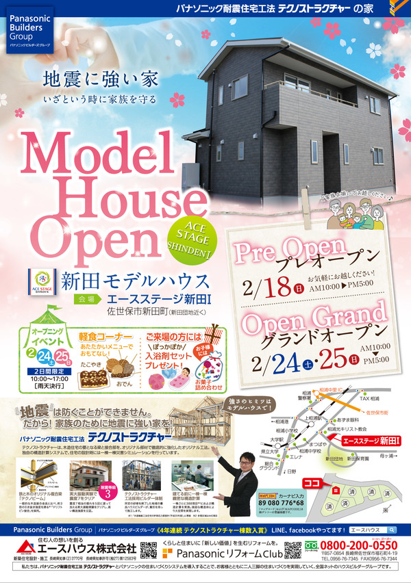 2/24(土)新田モデルハウス グランドオープン