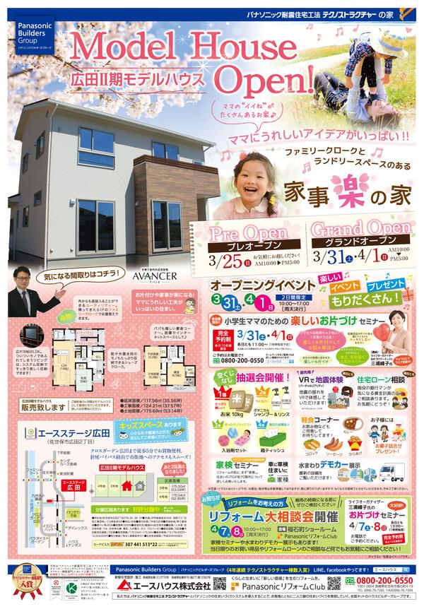 3/31(土)・4/1(日)広田Ⅱ期モデルハウス グランドオープン!イベント開催
