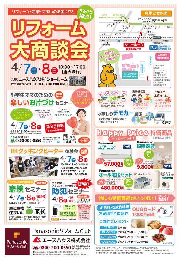 4/7(土)・8(日) リフォーム大商談会開催!
