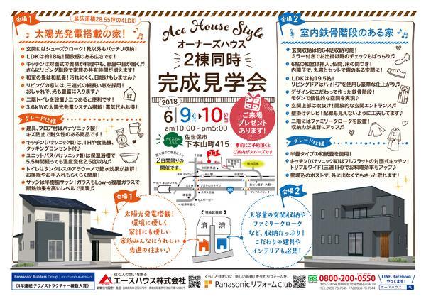 6/9(土)・10(日)完成見学会開催!