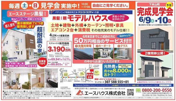 黒髪Ⅰモデルハウス販売&見学会開催