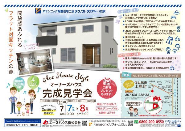 7/7(土)・8(日)完成見学会開催!