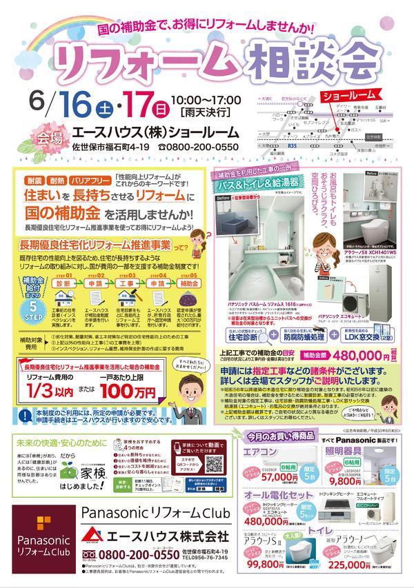 6/16(土)・17(日)リフォーム相談会開催!