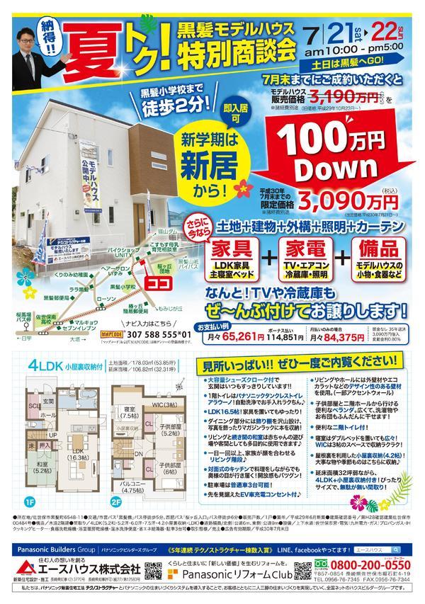 7/21(土)・22(日)黒髪モデルハウス夏トク特別商談会開催!!