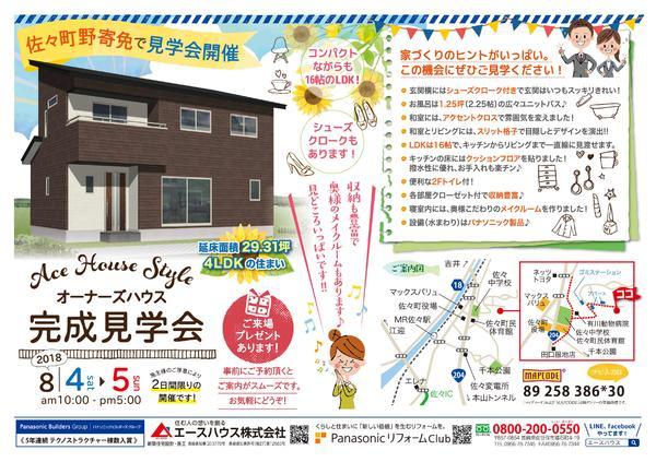 8/4(土)・5(日)完成見学会開催!