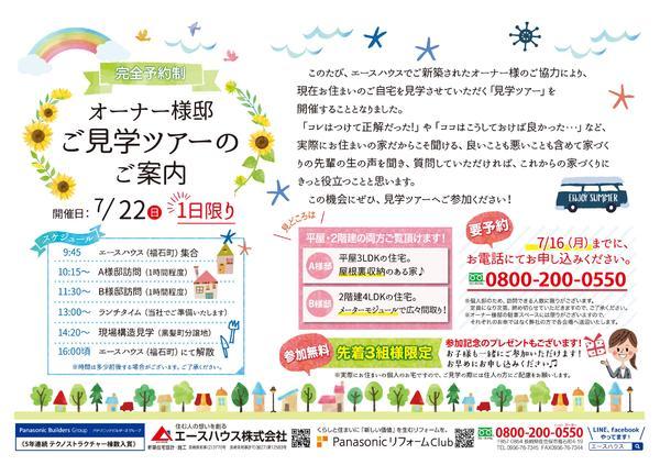 7/22(日)オーナー様邸見学会ツアー開催!