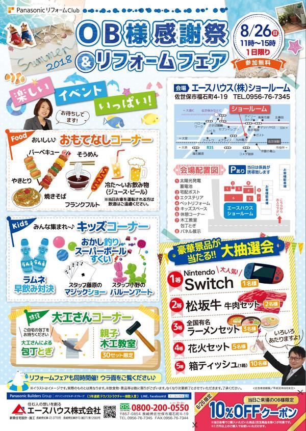 8/26(日)OB様感謝祭・リフォームフェア開催!
