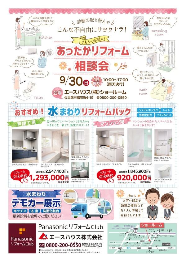 9/30(日)冬到来~あったかリフォーム相談会開催!