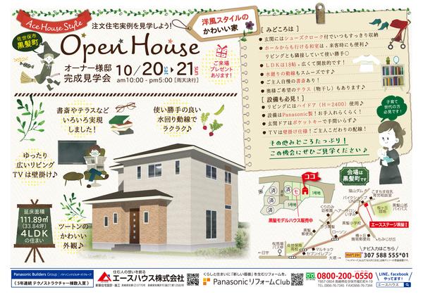 10/20(土)・21(日)完成見学会開催!