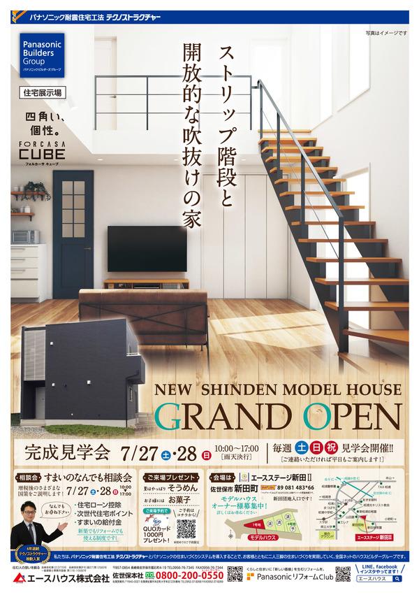 新田・黒髪モデルハウス見学会開催中!