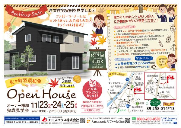 11/23(金)~25(日)完成見学会開催!