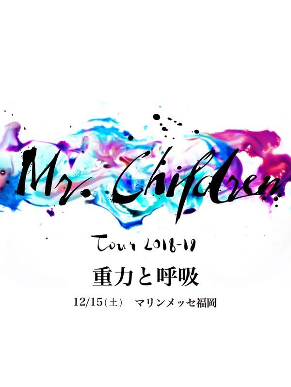 『Mr.Children Tour 2018-19 重力と呼吸』行ってきました!!