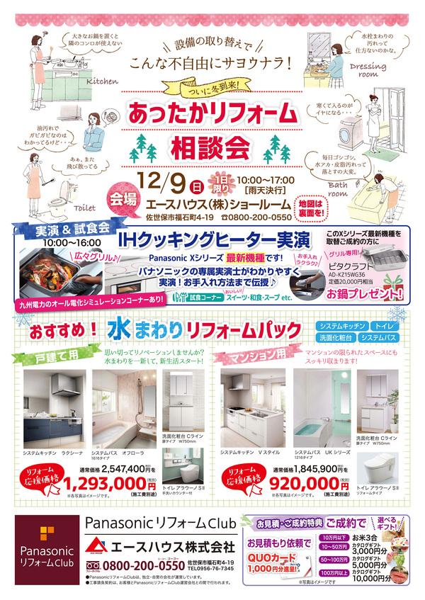12/9(日)リフォームイベント!IH実演会開催!