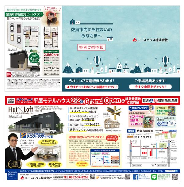 2/2(土)・3(日)鍋島モデルハウスグランドオープン!
