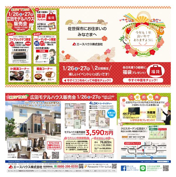 1/26(土)・27(日)新春モデルハウス販売会!!