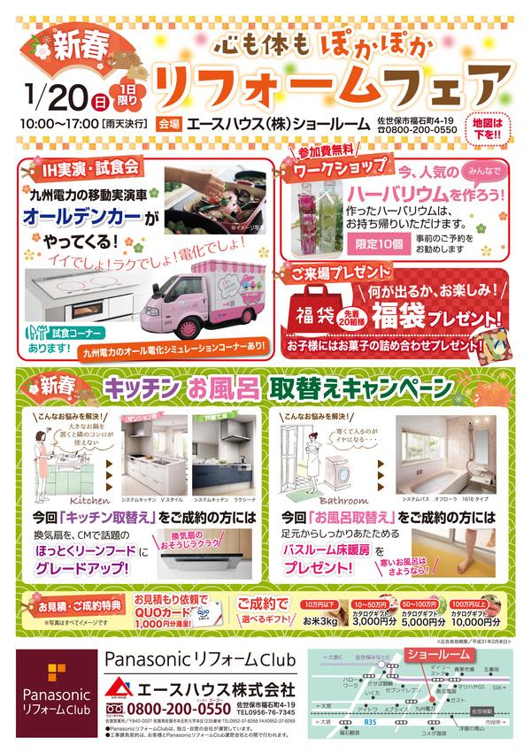 1/20(日)新春リフォームイベント開催!