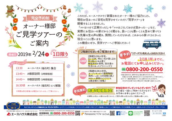 2/24(日)オーナー様邸ご見学ツアー開催!!