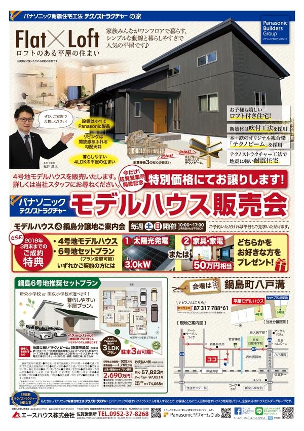 鍋島モデルハウス販売会開催中!