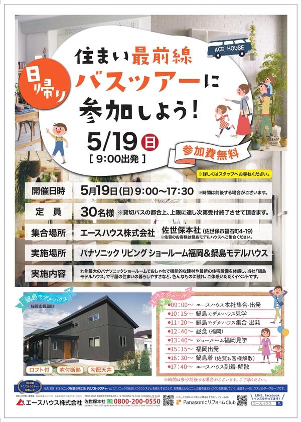 5/19(日)福岡&鍋島バスツアー開催!