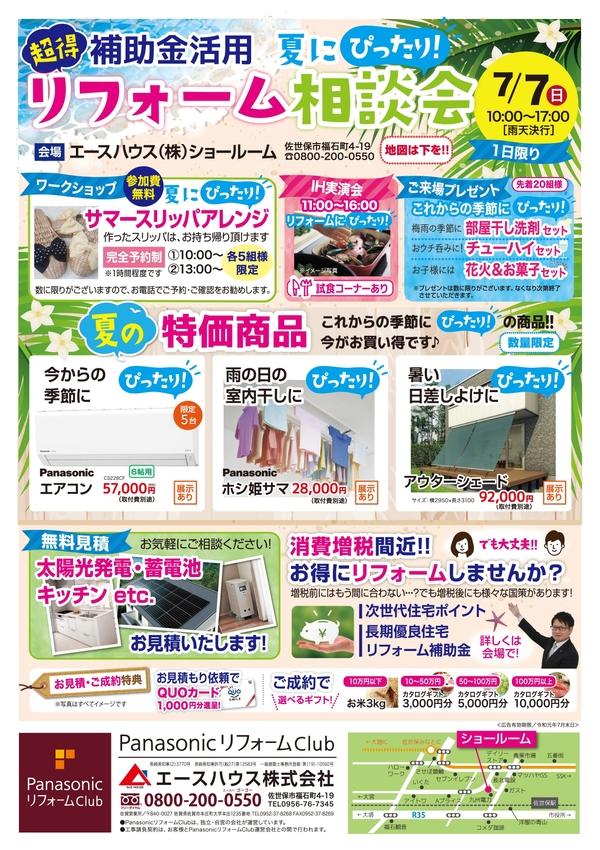 7/7(日)夏にぴったりリフォーム相談会開催!