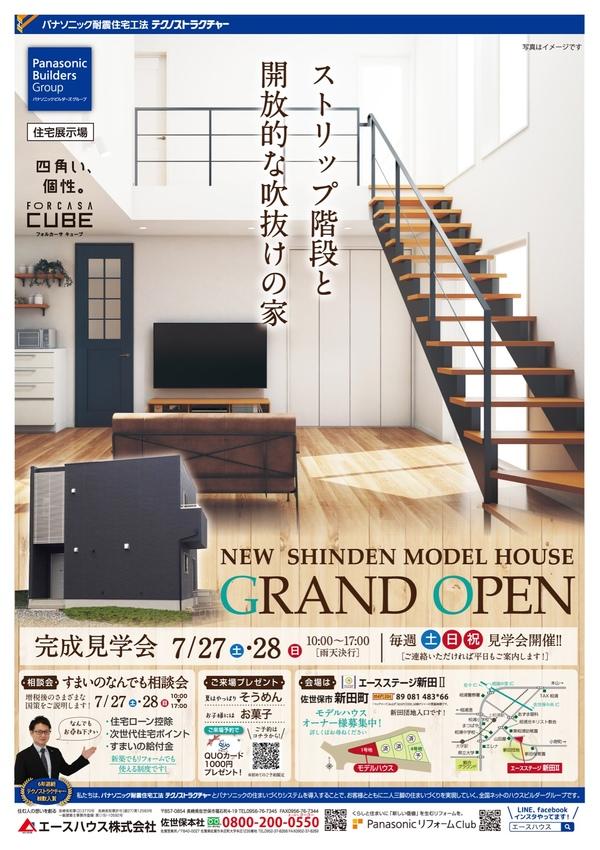 7.27(土)28(日)OPEN