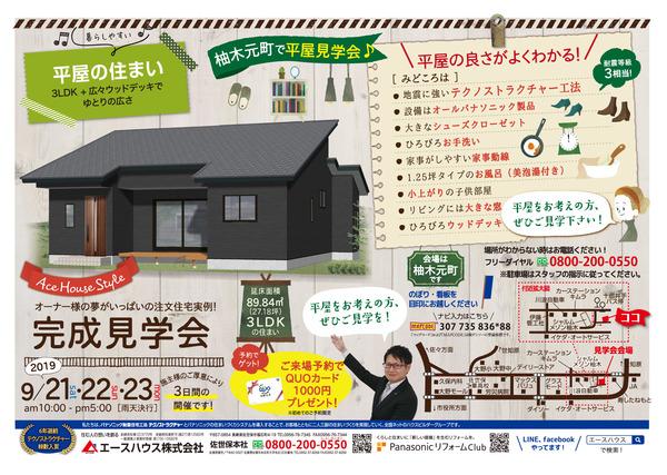 9/21(土)~23(月)完成見学会開催!
