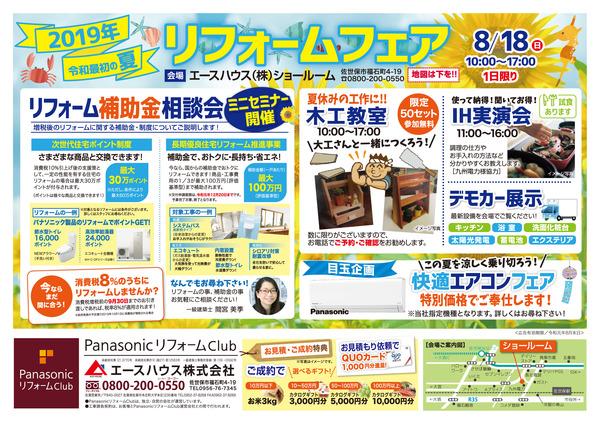 8/18(日)夏!リフォームフェア開催!