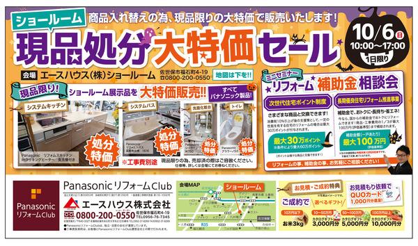 10/6(日)リフォームイベント!現品処分大特価セール!!