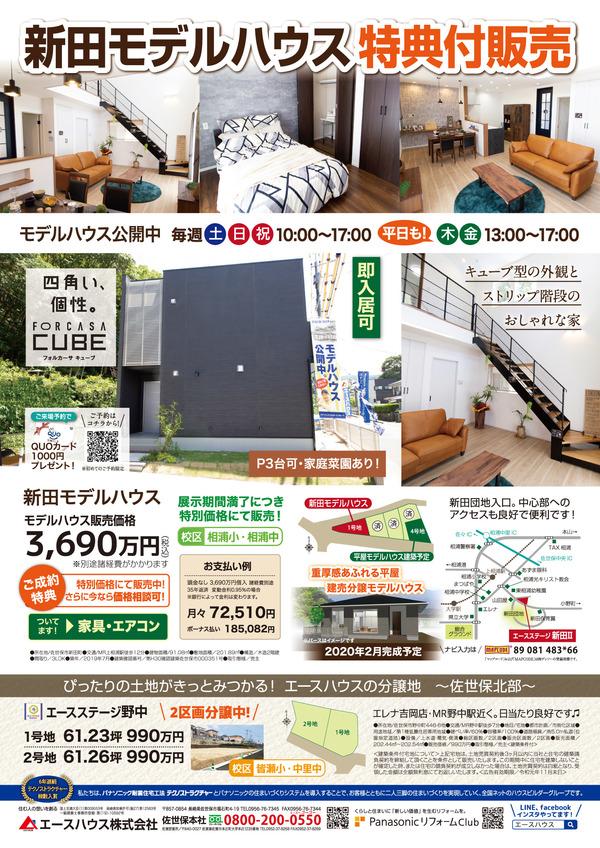 <佐世保エリア>分譲建売モデルハウス販売中!