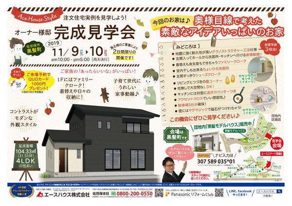 11/9(土)・10(日)完成見学会開催!!