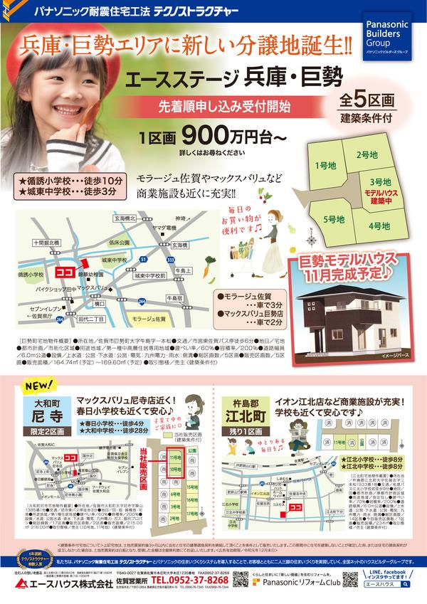 <佐賀エリア>エースステージ兵庫・巨勢分譲開始!