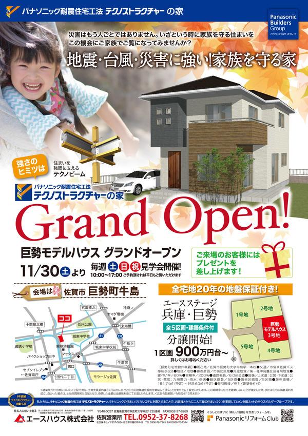 <佐賀エリア>11/30(土)~巨勢モデルハウスグランドオープン